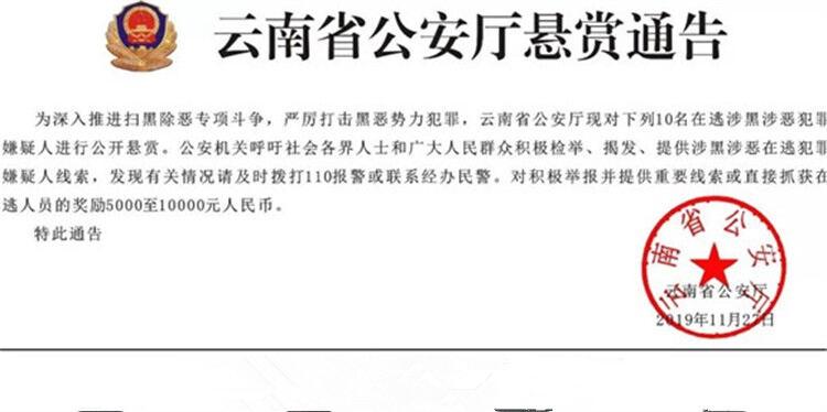 10名涉黑涉恶人员在逃!云南警方发布悬赏通告
