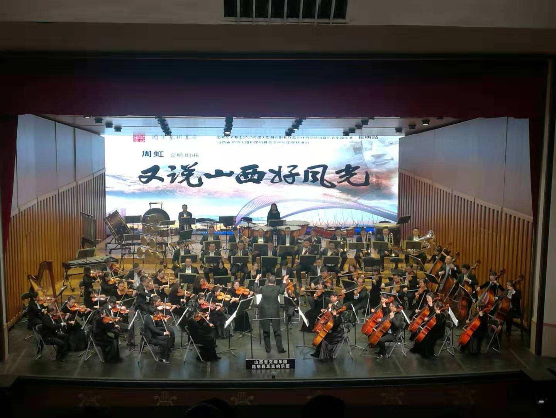 用音乐讲故事!山西携手聂耳交响乐团昆明上演大型舞台剧