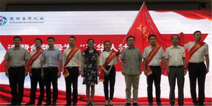 """五华人社""""六个红包""""助企业解决六大难题"""