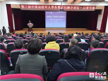民参军、退役军人创业…军民融合发展论坛云南专场在昆举办