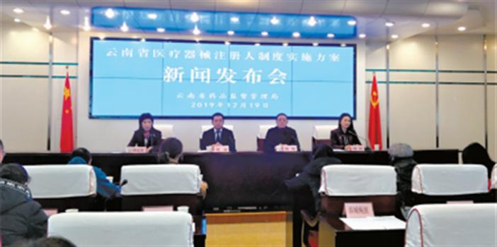云南启动医疗器械注册人制度试点工作