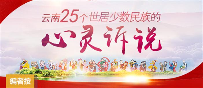 云南25个世居少数民族的心灵诉说
