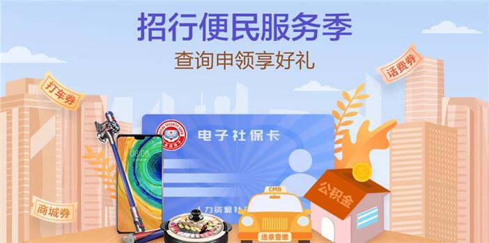 查询申领享好礼!招行App便民服务季正式上线