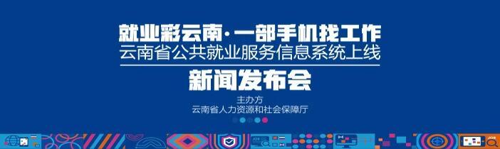 """【小掌直播】一部手机找工作!""""就业彩云南""""上线"""