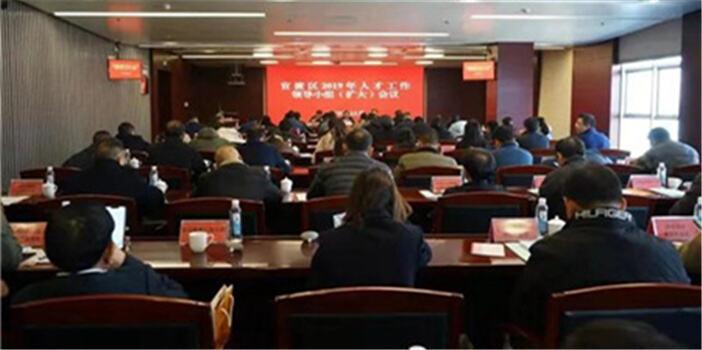 官渡区召开2019年人才工作领导小组(扩大)会议