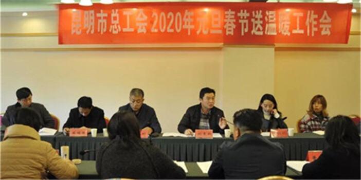 昆明市总工会开展2020年元旦春节送温暖活动