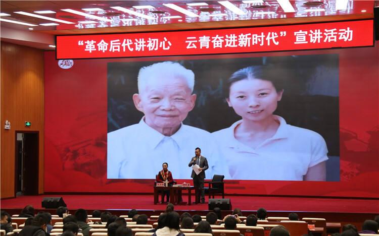 """团省委举行""""革命后代讲初心 云青奋进新时代""""宣讲活动"""