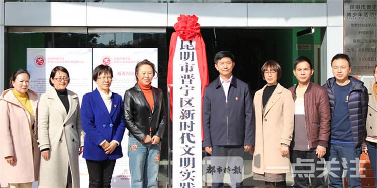鼓掌!晋宁区新时代文明实践中心正式挂牌