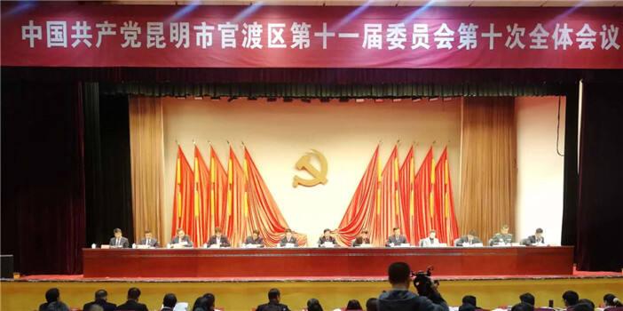 中共官渡区委十一届十次全会召开