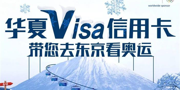 华夏Visa信用卡带您去东京看奥运!