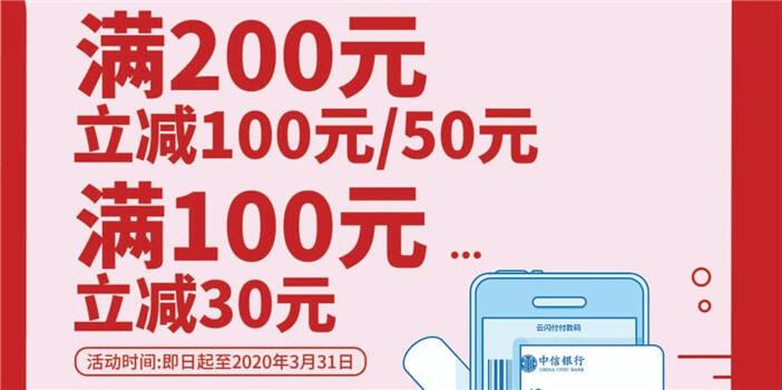 中信银行银联卡福利又双叒升级!