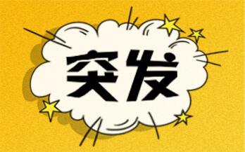 红河州红河县发生3.5级地震 墨江震感强烈
