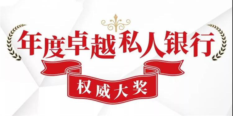 """赞!广发银行私人银行获""""年度卓越私人银行""""权威大奖"""
