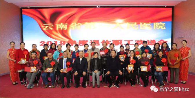 云南省第一人民医院举行2019年度退休职工欢送会