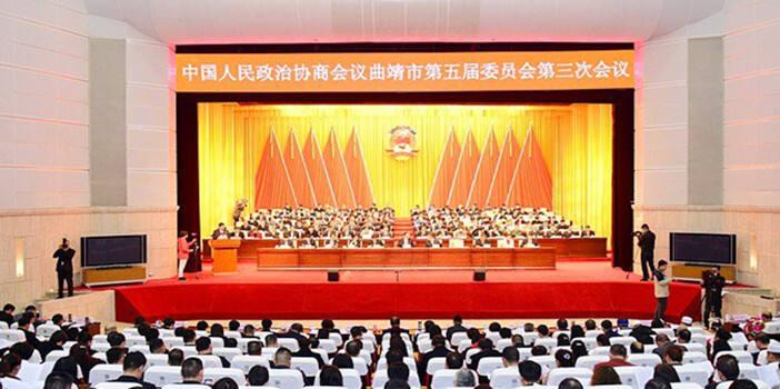 政协曲靖市第五届委员会第三次会议开幕