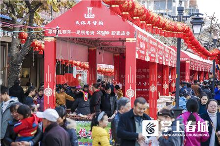 昆明老街新春庙会开街 买年货、领年画、年味十足!