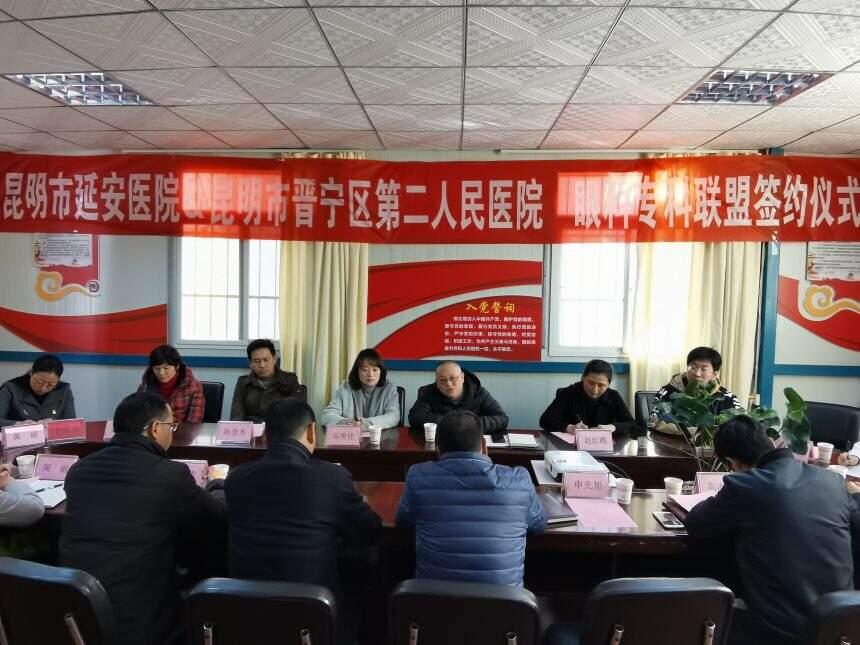 昆明市延安医院与晋宁区第二人民医院建立眼科专科联盟