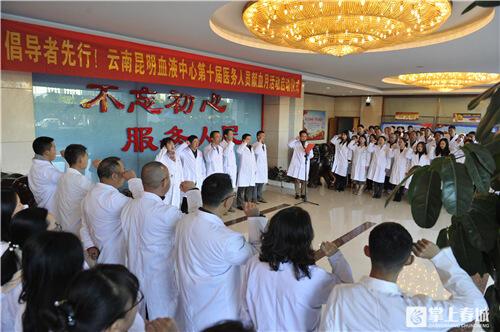 倡导者先行!云南昆明血液中心第十届医务人员献血月启动