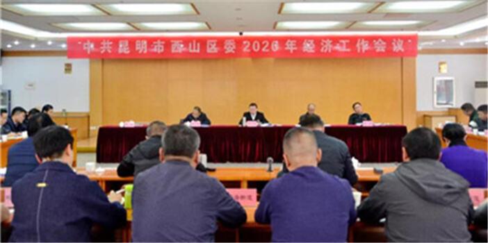 西山区委召开2020年经济工作会议