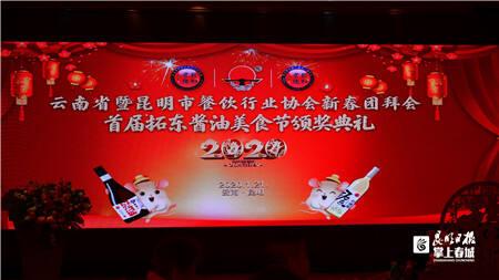 五十道金牌奖项新鲜出炉 首届拓东酱油美食节落幕