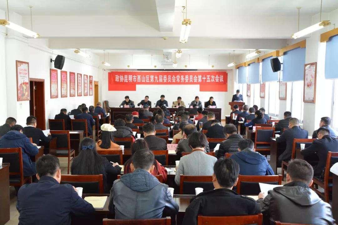 政协昆明市西山区第九届委员会第十五次常委会议召开