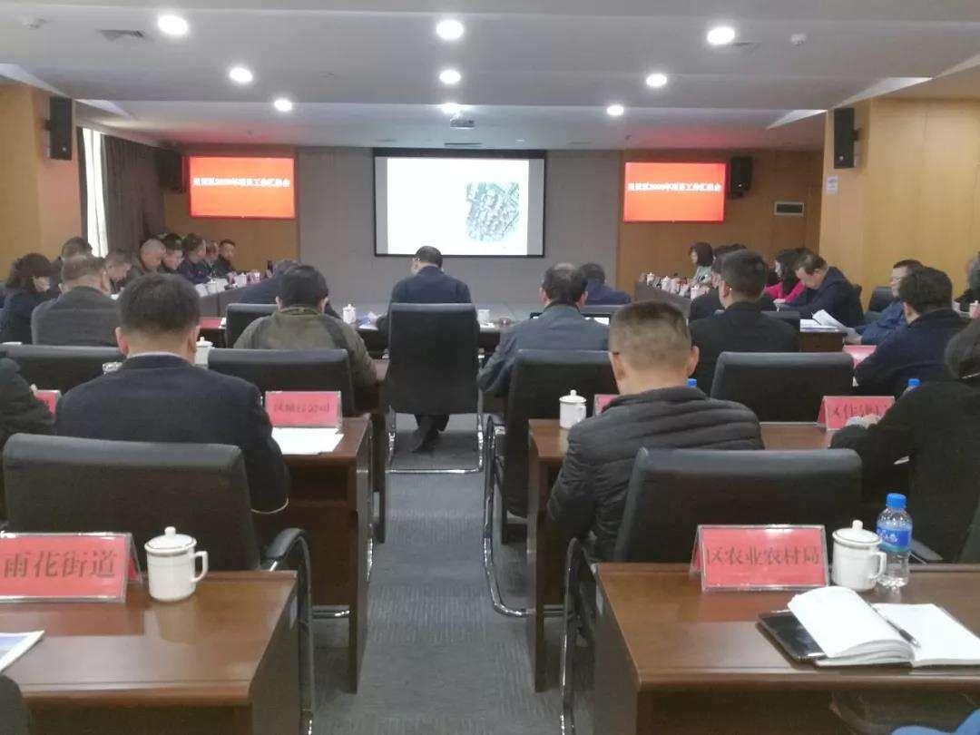呈贡区召开2020年项目工作汇报会