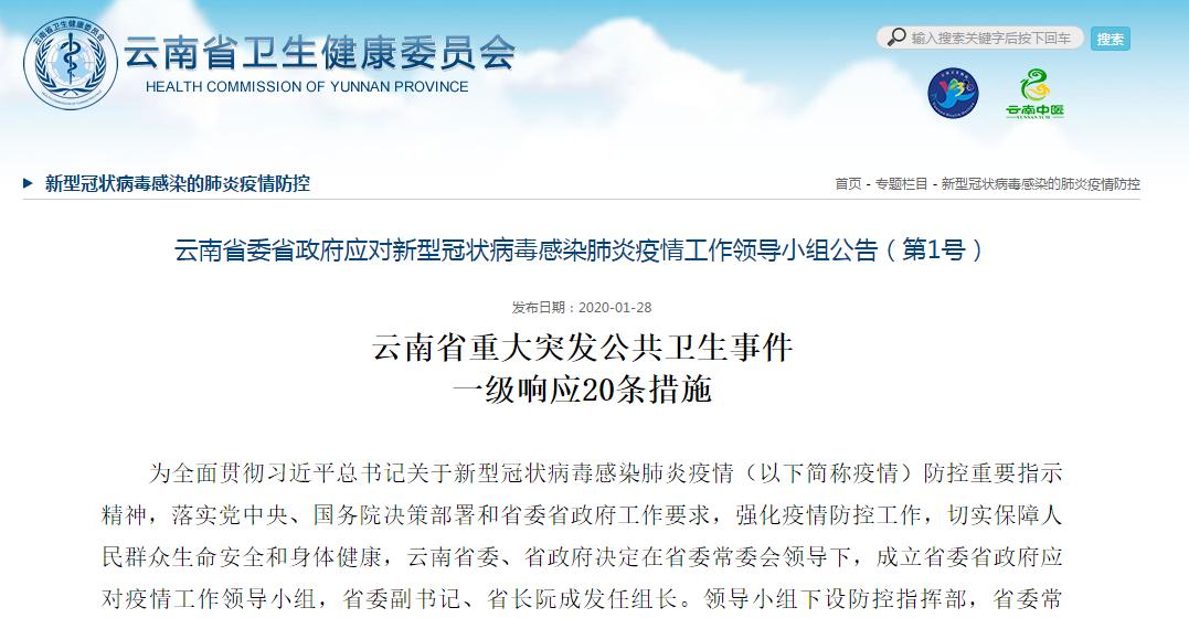 """战""""疫""""一级响应 云南省发布20条措施"""