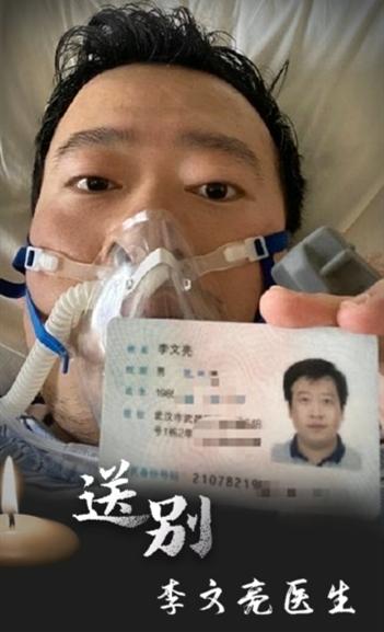 喵视频|送别李文亮,一路走好!