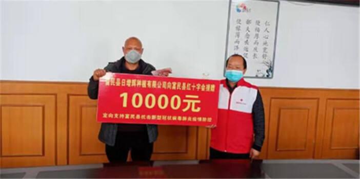 共抗疫情!涉林企业通过富民县林草局向红十字会捐款