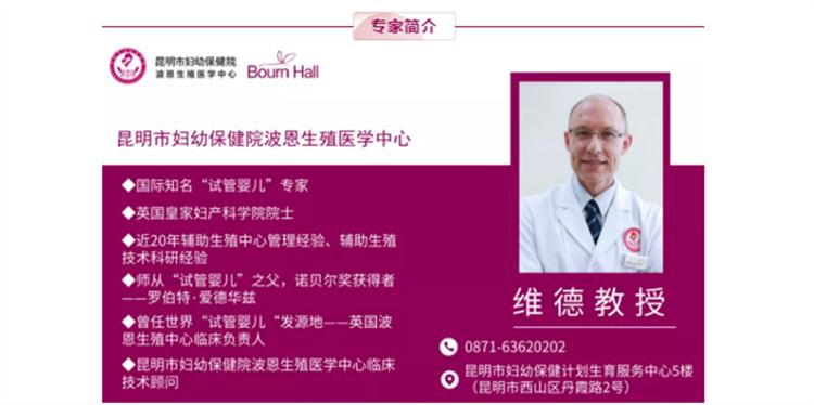 """昆明市妇幼生殖医学中心开通""""免费线上义诊"""""""