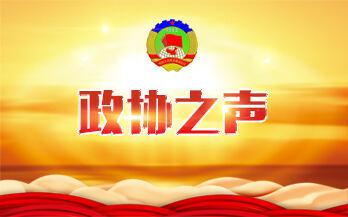 富民县政协部署巩固脱贫攻坚成果助推行动