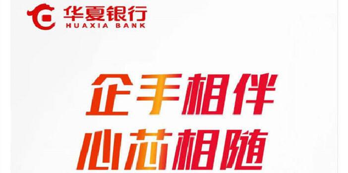 抗击疫情 华夏银行企业手机银行新媒体上线