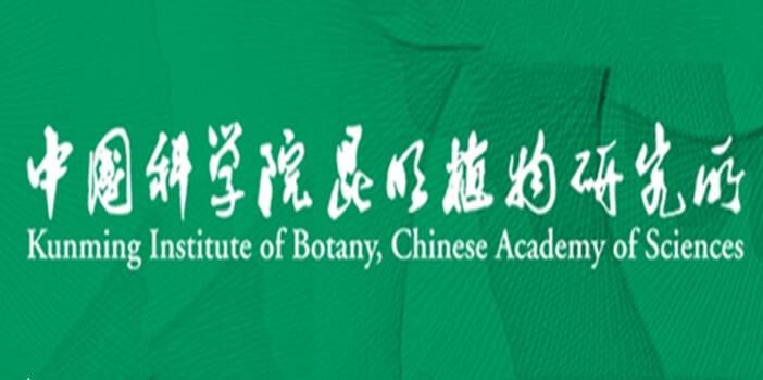 提供公寓!中国科学院昆明植物研究所招人啦