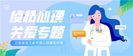 暖心!云南省总工会开通线上心理援助咨询服务