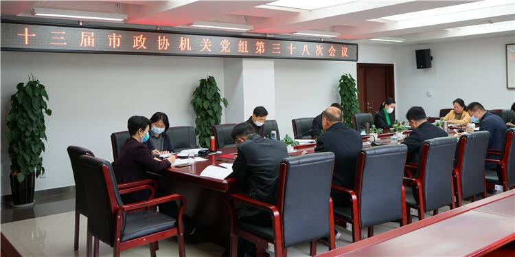 市政协召开机关党组会议研究部署相关工作