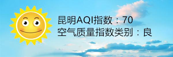 昆明空气质量报告 3月28日