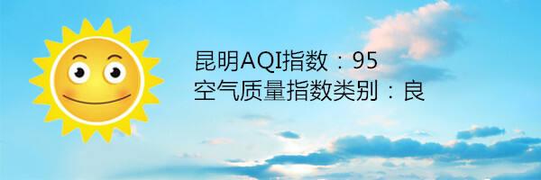 昆明空气质量报告 3月31日