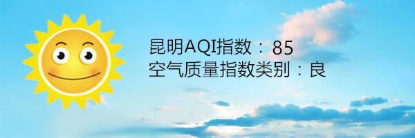 昆明空气质量报告|4月1日