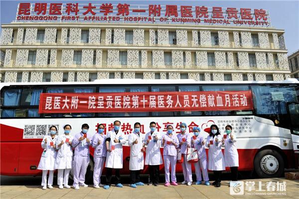 涓涓热血铺就生命之路!云大医院874名医务人员献血225700毫升