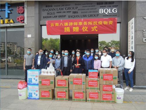 云南八谦律师事务所为寻甸县抗疫捐赠3万余元物资