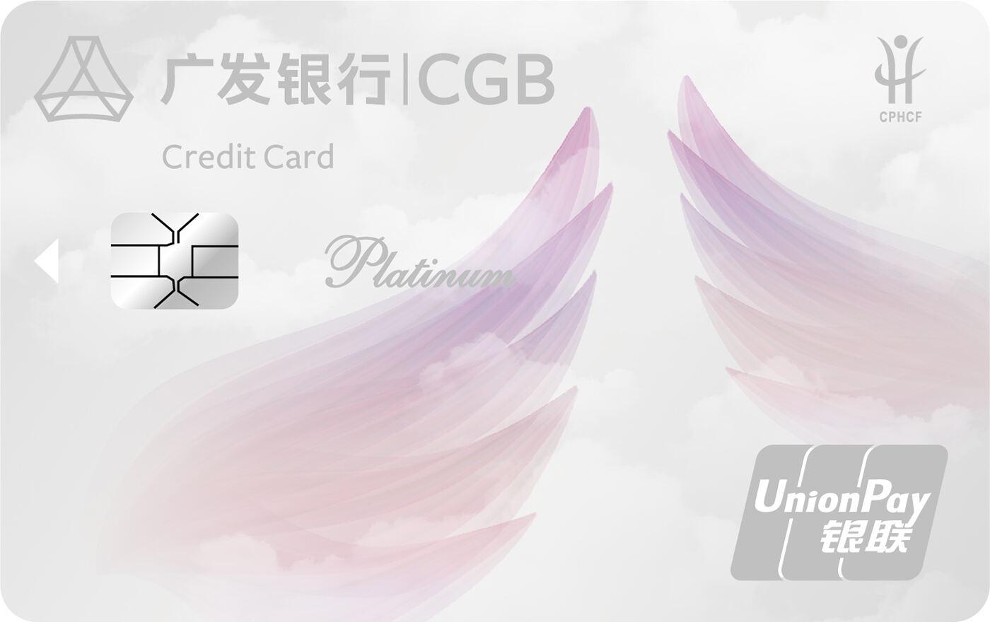 广发推守护天使公益联名卡 用金融力量守护医护群体