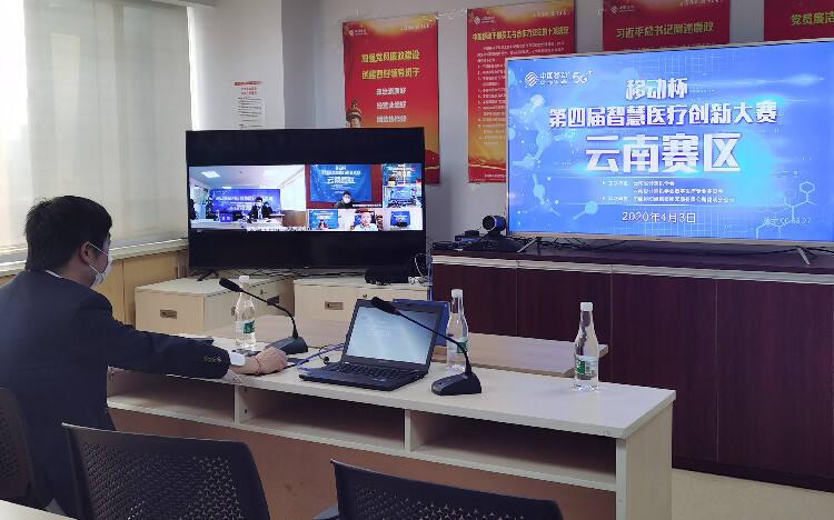 2020年第四届智慧医疗创新大赛(云南赛区)在昆开赛