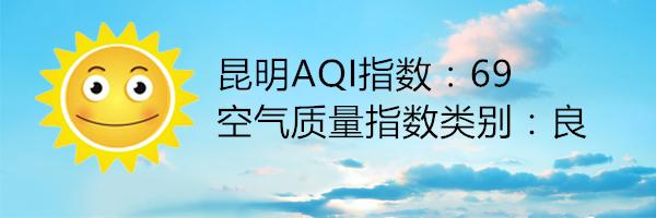 昆明空气质量报告|4月5日