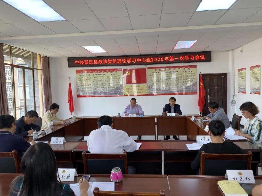中共富民县政协党组召开理论学习中心组2020年第一次学习会议