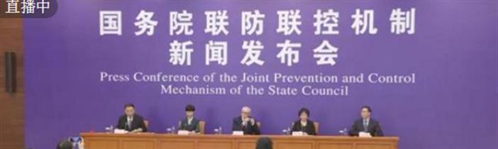 【直播】国务院联防联控机制4月7日新闻发布会