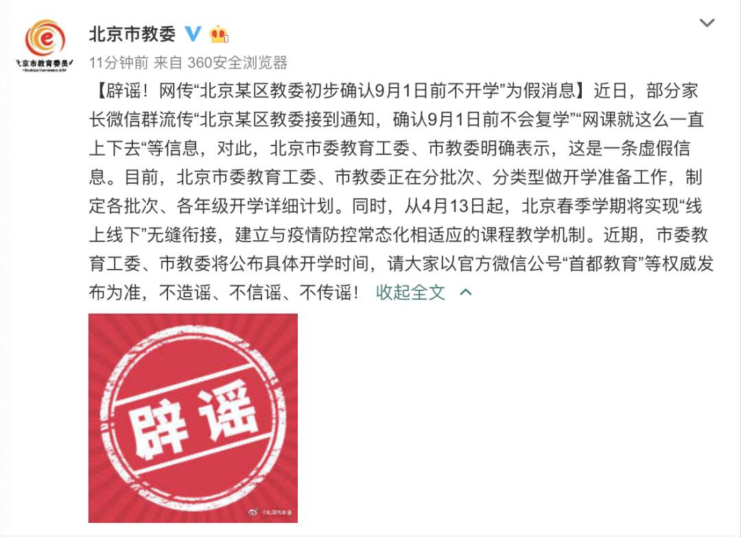 北京某区教委初步确认9月1日前不开学?回应:假的