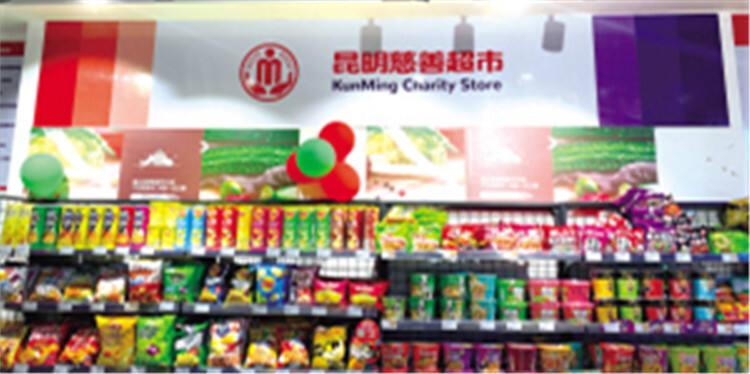 """市青基会和苏宁小店""""牵手"""" 昆明20家慈善超市开业"""