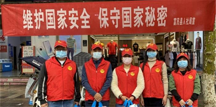 富民县人社局多种形式开展全民国家安全教育日活动
