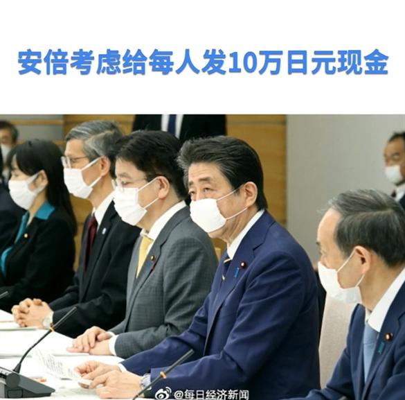 喵视频|安倍:应对疫情影响 考虑给每人发10万日元现金