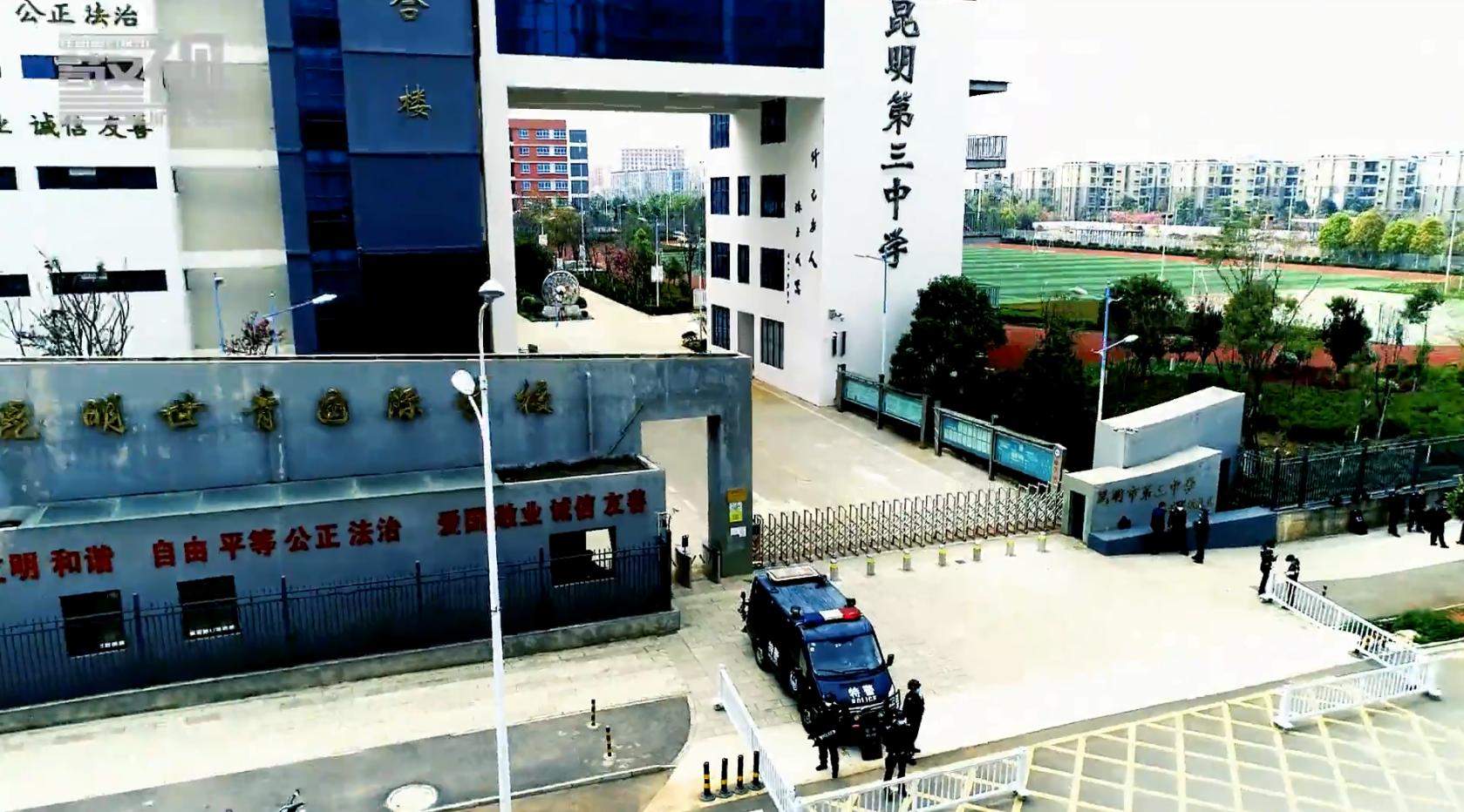 复学复课在即,昆明警方全力打造护校安园防护圈